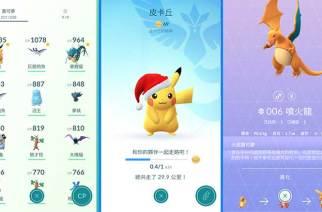 寶可夢Pokémon Go中文版Andorid、iOS雙平台同步上線