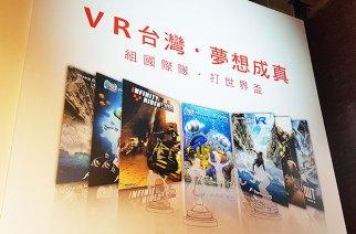 董俊良領軍JPW,六月在全台設立多個VR / AR遊樂場
