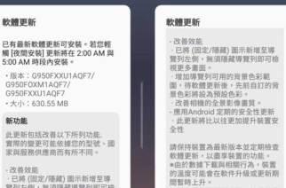 三星S8 / S8+台版U1AQF7系統更新釋出!加入內建導航列隱藏功能