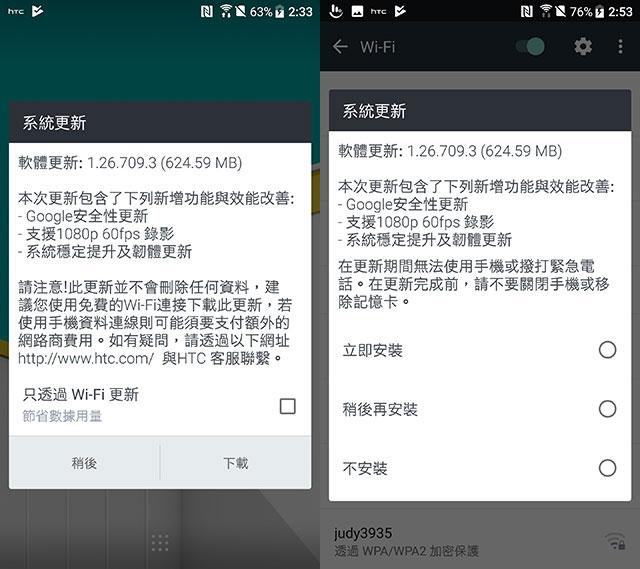 實測/HTC U11推出1.26.709.3版本更新,加入60fps的1080p錄影功能
