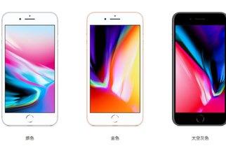 亞太電信iPhone 8系列資費:1599/30m手機萬元出頭帶回家