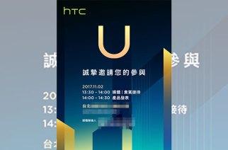 新機發表會確認11/2在台北舉辦,HTC U11 Plus即將登場
