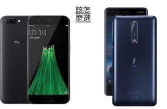 該怎麼選?OPPO R11、Nokia 8 購機建議