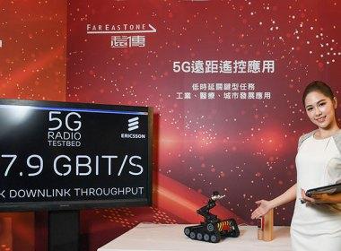 遠傳展示28GHz 5G原型機,網速飆破27Gbps! @LPComment 科技生活雜談