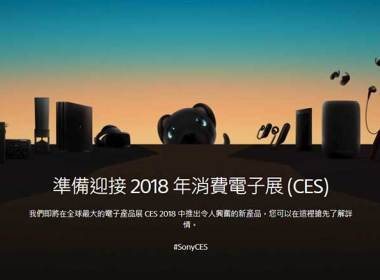 Sony宣布將於1/9在台同步發表CES 2018 Xperia系列新品 @LPComment 科技生活雜談