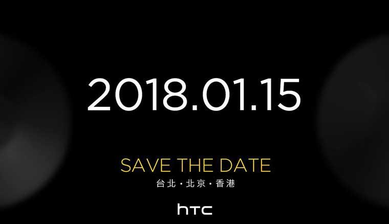 HTC宣布1/11發表新機,HTC U11 eyes與U11+豔陽紅新色將亮相?