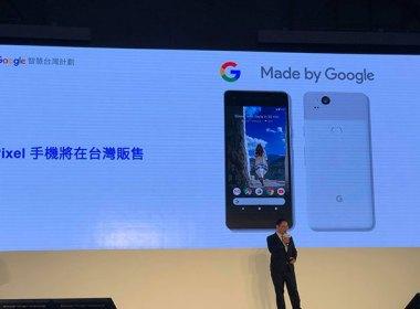 Google台灣正式確認,Pixel系列手機將進入本地市場 @LPComment 科技生活雜談