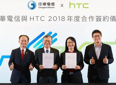 HTC與中華電信簽署2018合作備忘錄,將就5G網路預商用等多面向進行合作 @LPComment 科技生活雜談