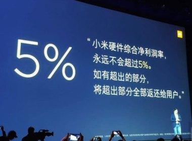 觀點/有錢不賺?解析小米宣布硬體利潤壓將永不超過5%的原因以及方法 @LPComment 科技生活雜談