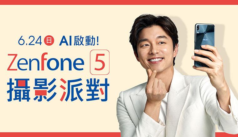 華碩ZenFone 5派對6/24登場,孔劉將現身!1千張門票索取方式看這邊