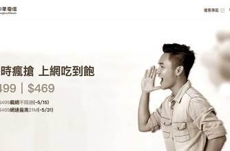 觀點/中華電信所引發「499之亂」,消費者到底賺了什麼? @LPComment 科技生活雜談