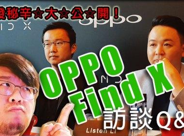 OPPO Find X開發內幕揭密!原廠設計、產品總監訪談Q&A @LPComment 科技生活雜談