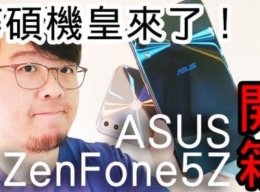 華碩機皇ASUS ZenFone 5Z開箱!實測效能並和ZF5比一比 @LPComment 科技生活雜談