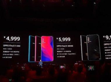 OPPO Find X三版本中國即日預購、7/13開賣!售價4999元人民幣起 @LPComment 科技生活雜談