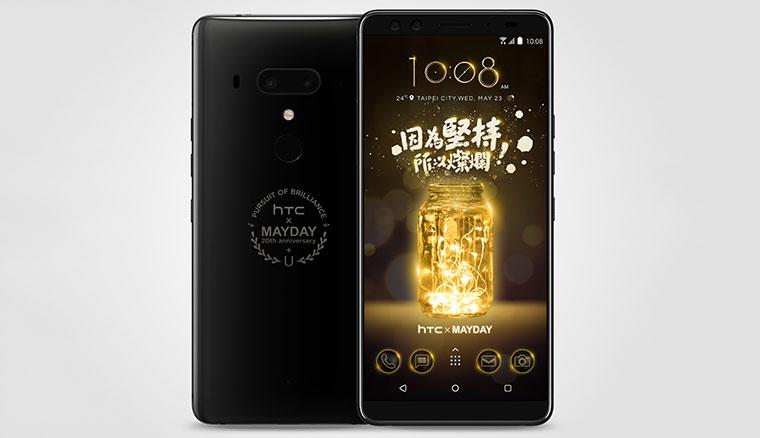 動手玩/HTC U12+五月天限定版即日上市,特製外型主題鈴聲再送專屬周邊