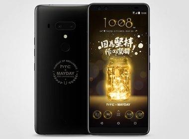 動手玩/HTC U12+五月天限定版即日上市,特製外型主題鈴聲再送專屬周邊 @LPComment 科技生活雜談