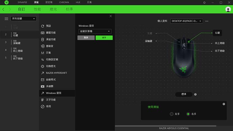 開箱/雷蛇Razer Abyssus Essential電競滑鼠與Goliathus Extended Chroma超大發光滑鼠墊