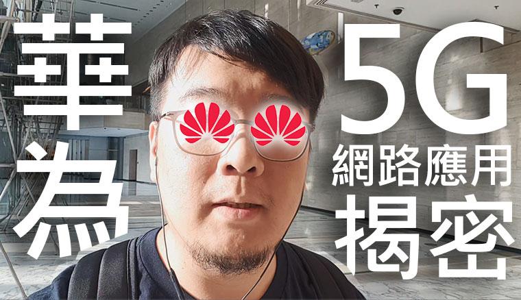 華為總部直擊:看5G網路有哪些商業應用?超未來智慧廚房新奇體驗!
