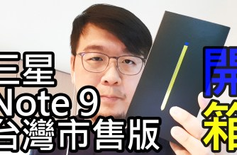 台版Samsung Note 9湛海藍開箱!盒裝配件一覽 @LPComment 科技生活雜談