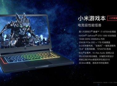 小米更新15.6吋遊戲筆電:換上第8代Intel Core i並加入Max-Q版本 @LPComment 科技生活雜談
