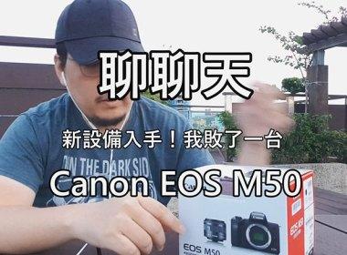 拍片設備升級!VLOG專用相機Canon EOS M50入手,邊聊邊開箱 @LPComment 科技生活雜談