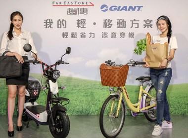 遠傳攜手捷安特,搭配方案買電動自行車享折扣 @LPComment 科技生活雜談