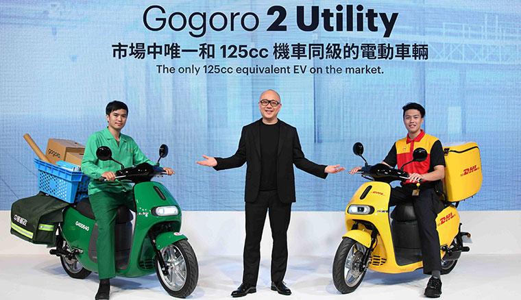 PGO與宏佳騰正式加入Gogoro陣營、新車2019推出!DHL與郵局將以Gogoro Utility作為運務車