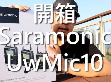 楓笛Saramonic UwMic10無線麥克風開箱、測試比較(RODE VideoMicro、Canon M50) @LPComment 科技生活雜談