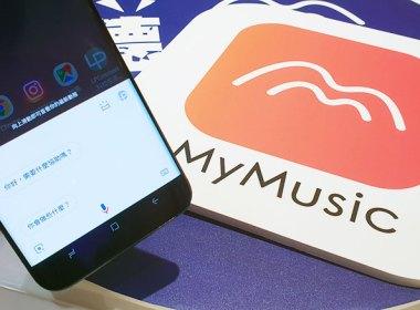 結合Google助理,MyMusic點歌只要「出一張嘴」!千首最新完整歌曲免費送你聽 @LPComment 科技生活雜談
