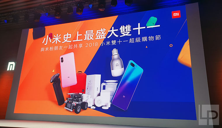 小米台灣公布雙11成績:營業額近4億、賣出超過30萬件商品,創歷年新高
