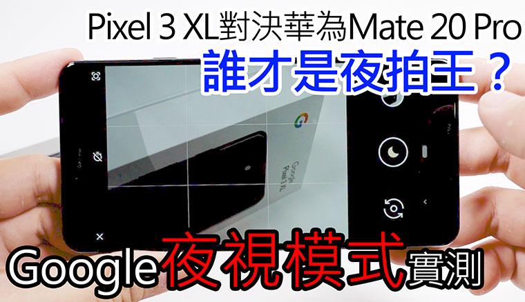 Google Pixel 3 XL夜視模式測試!對決華為Mate 20 Pro誰是夜拍王!?