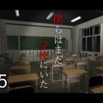 #5【全員生き残れ】僕らはまだ学校にいた 実況プレイ【ホラーゲーム】[ゲーム実況byラスク]