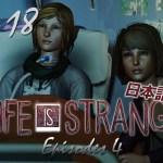 【PC】LIFE IS STRANGE EP4 日本語吹替 Part18[ゲーム実況byjanne]