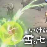 【とりもどそう。ボクたちのRPG】イケニエと雪のセツナ【実況】part25 – Project Setsuna[ゲーム実況byだいだら]