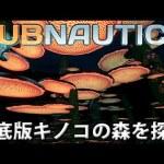 サブナチカ 実況 #26 海底版リアルマインクラフト 「海底版キノコの森を探索」 Subnautica[ゲーム実況byアフロマスク]