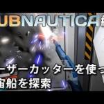 サブナチカ 実況 #27 海底版リアルマインクラフト 「レーザーカッターを使って宇宙船を探索」 Subnautica[ゲーム実況byアフロマスク]