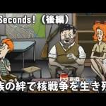 家族全員で核戦争を生き残る 【60 Seconds! 実況 後編】[ゲーム実況byアフロマスク]