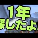 【Minecraft】マイクラで新世界の神となる Part:36【実況プレイ】[ゲーム実況byえふやん]