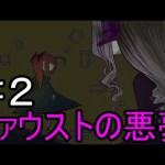 ♯2【終わりのない悪夢】ホラーゲーム『ファウストの悪夢 Fausts Alptraum』を実況プレイ!【じんたん】[ゲーム実況byじんたん]