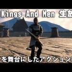 中世を舞台にしたアクションRPGに挑戦 【Of Kings And Men 実況 #1】[ゲーム実況byアフロマスク]