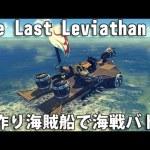 手作り海賊船で海戦バトル 【The Last Leviathan 実況】[ゲーム実況byアフロマスク]