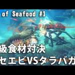 高級食材対決 イセエビVSタラバガニ 【Ace of Seafood 実況 #1】[ゲーム実況byアフロマスク]