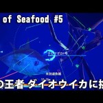 海の王者 ダイオウイカに挑む 【Ace of Seafood 実況 #5】[ゲーム実況byアフロマスク]