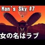 彼女の名はラブ 【No Man's Sky 実況 #7】[ゲーム実況byアフロマスク]