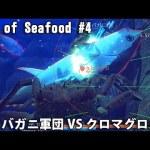 タラバガニ軍団 VS クロマグロ軍団 【Ace of Seafood 実況 #4】[ゲーム実況byアフロマスク]