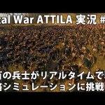 数百の兵士がリアルタイムで戦う戦略シミュレーションに挑戦 【Total War ATTILA 実況 #1】[ゲーム実況byアフロマスク]