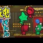 【BattleBlock Theater】熱き魂バトル!パート1【あしあと】[ゲーム実況byあしあと]