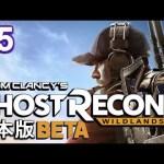 #5 END【PS4日本語】ゴーストリコン ワイルドランズ OPEN BETA実況!Ghost Recon Wildlands[ゲーム実況byカーソンLee]
