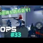 【Critical Ops】#33【デヒューズ】[ゲーム実況byやわやわ]