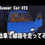 自動車で線路を走ってみた 【 My Summer Car 実況 #23 】[ゲーム実況byアフロマスク]
